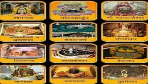 द्वादश ज्योतिर्लिंग स्तोत्र:Dwadash Jyotirlinga Stotra