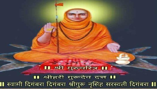 श्री नृसिंह सरस्वती स्वामी अष्टक स्तोत्र:Shri Nrusingh Sarswati Swami  Ashtak Stotra