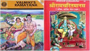 रामायण आणि रामचरितमानस यांच्यातील फरक:Difference between Ramayana And Ramcharitmanas