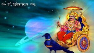 शनि जयंती 2021: Shani Jayanti 2021
