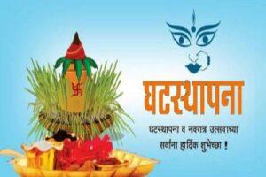 घटस्थापना, नवरात्री : GhatSthapana, Navratri